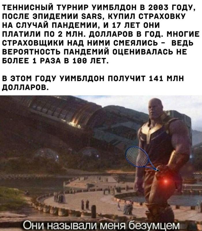 Уимблдон_Страховка.png