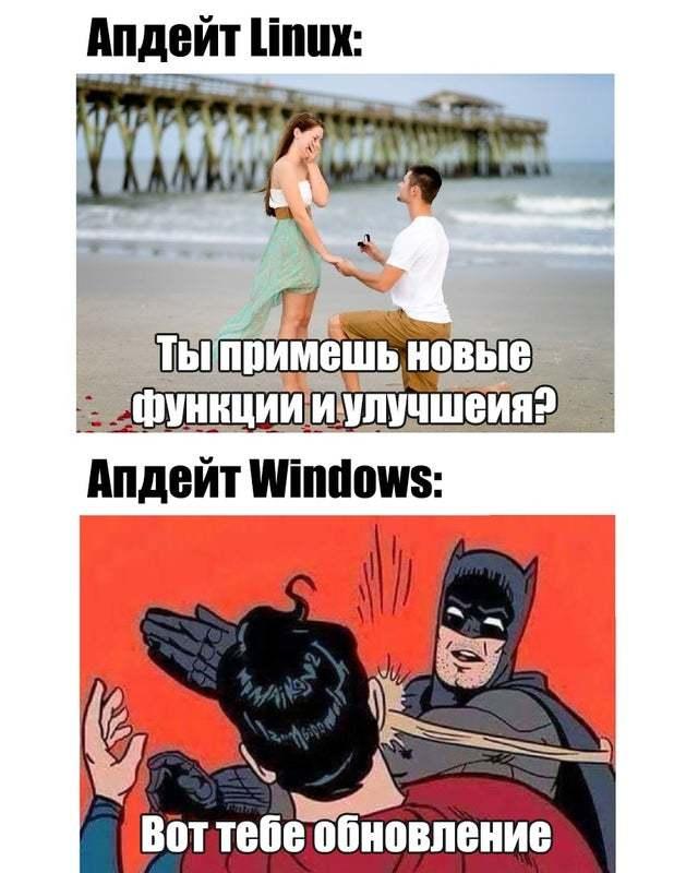 Апдейт_Линукс_Виндоус.jpg