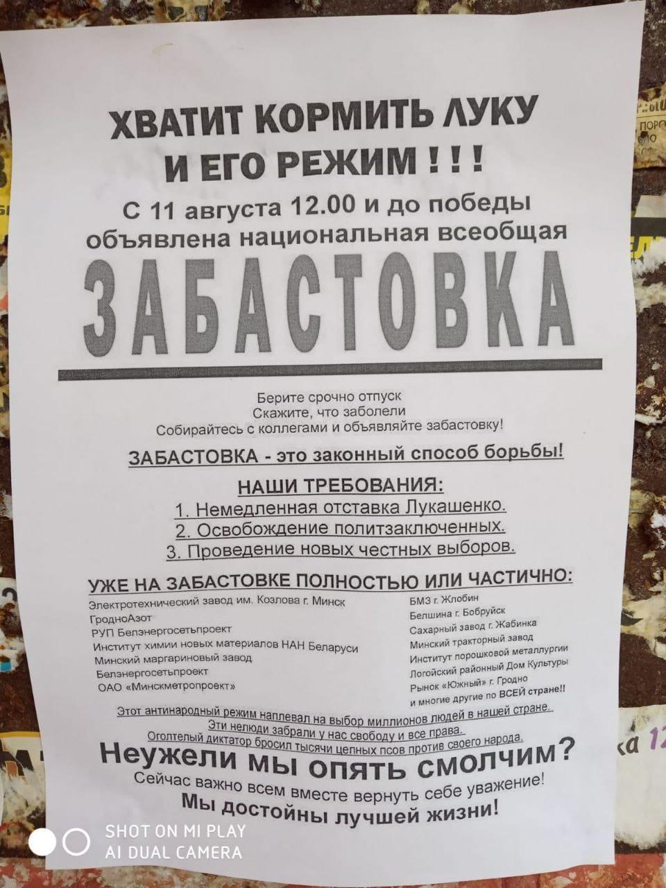 Забастовка_в_РБ.jpg