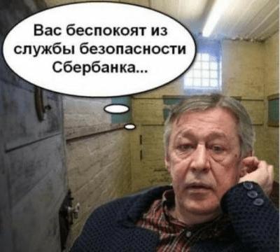 Ефремов_Сбер.png