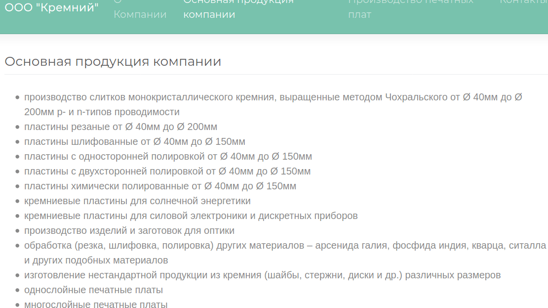 Screenshot_2020-12-01 Основная продукция компании - ООО Кремний .png