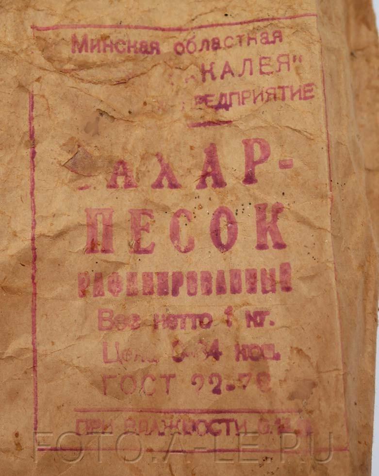 Сахар_СССР.jpg