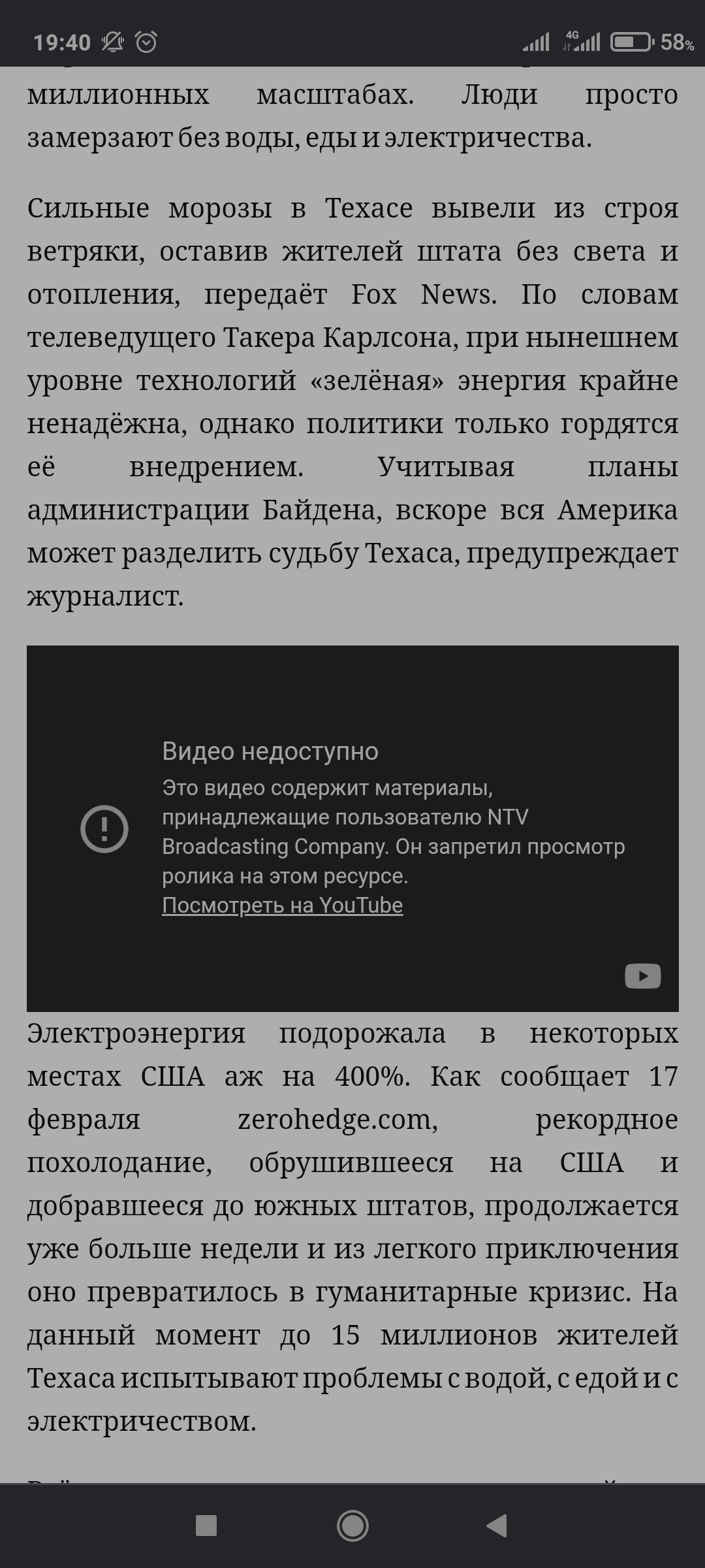 Screenshot_2021-02-19-19-40-02-043_com.android.chrome.jpg