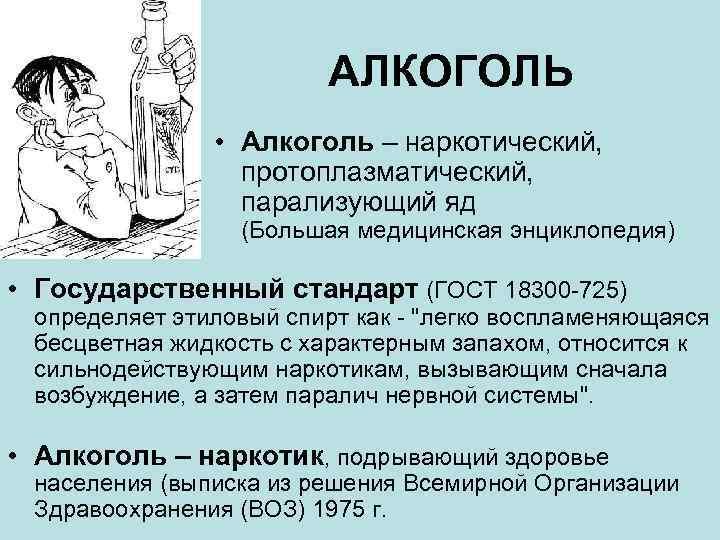 gost-spirt-v-sssr-kartinka-7 (1).jpg