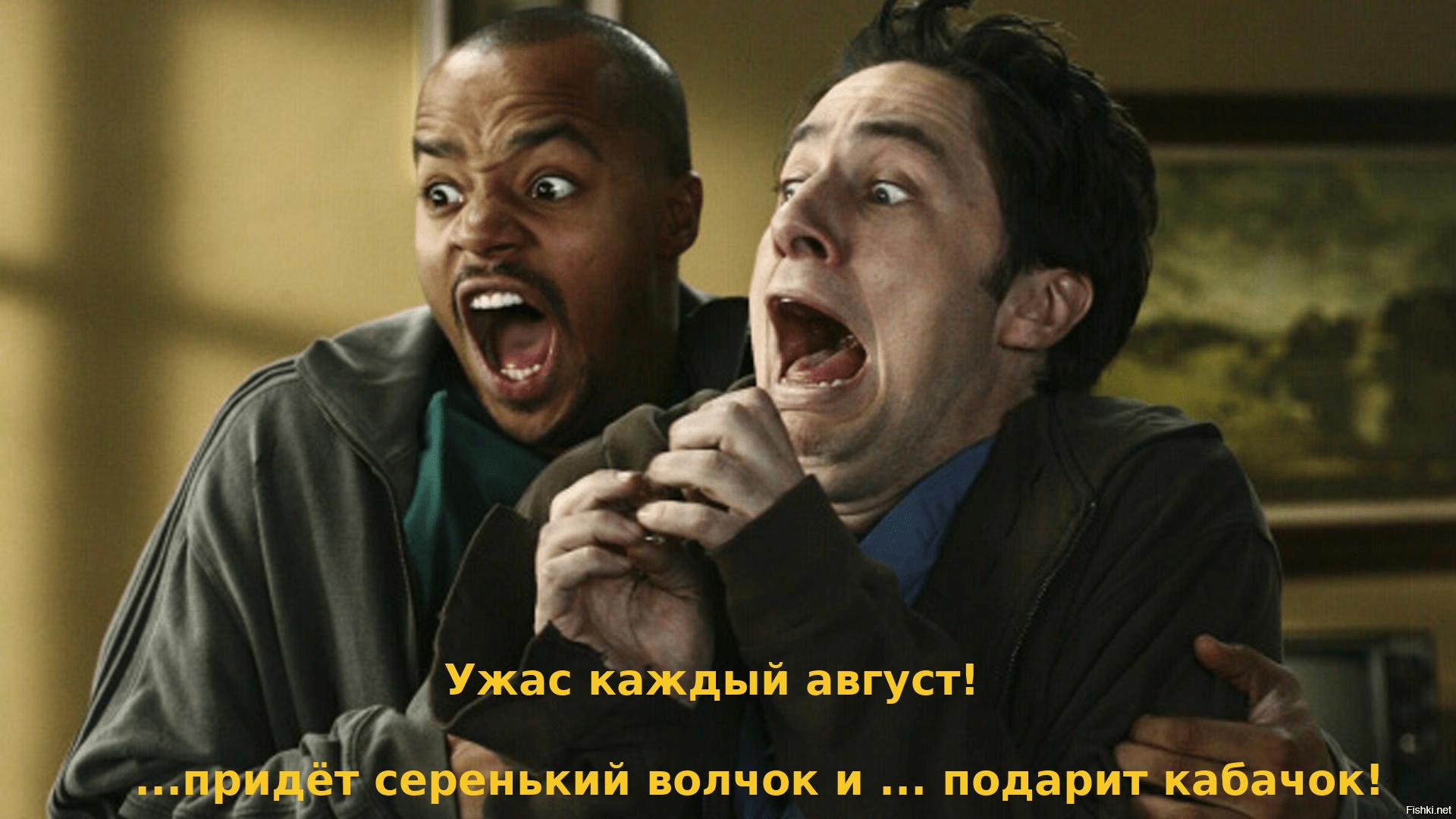 Ужас_Август.png