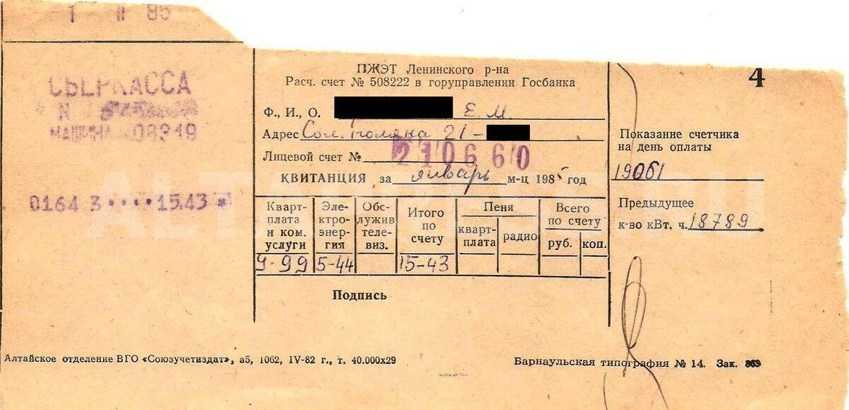 Платёжка_ЖКХ_СССР.jpg